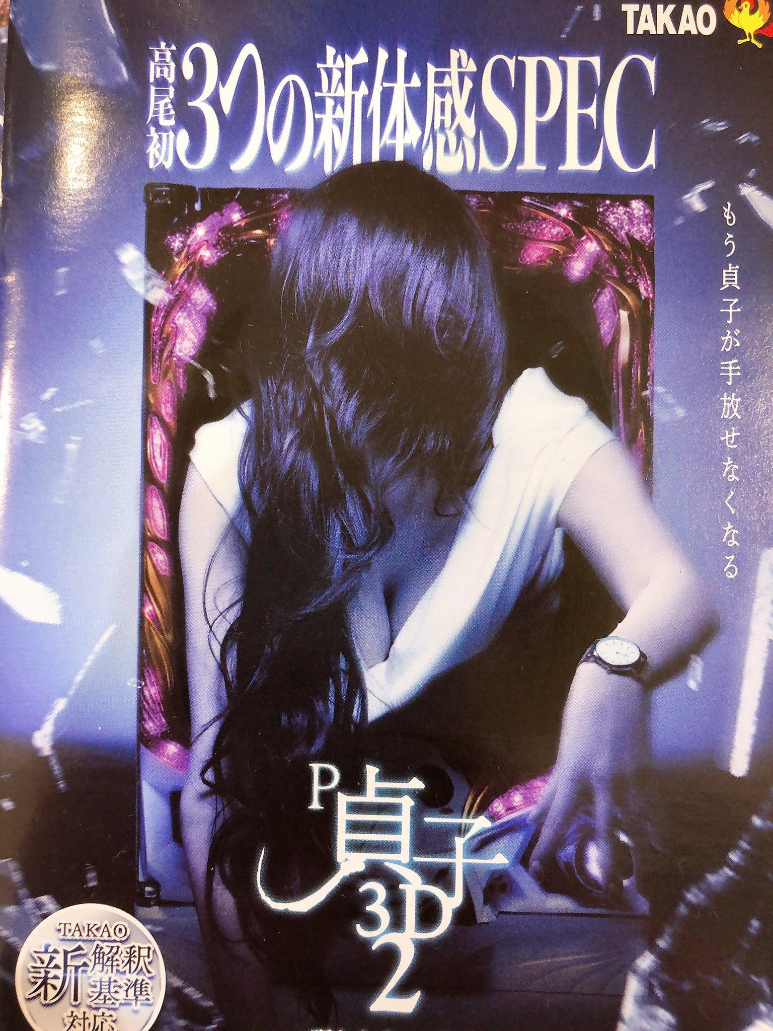 【画像】最近の貞子、なんかめちゃくちゃエロくなってしまう