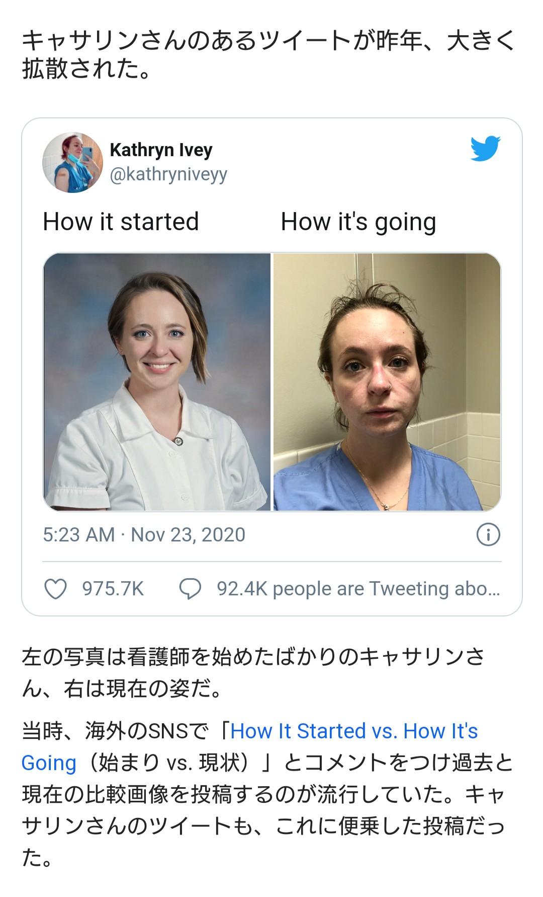 【画像】美人看護師さん(28)、コロナの激務で一年でボロボロに…😭