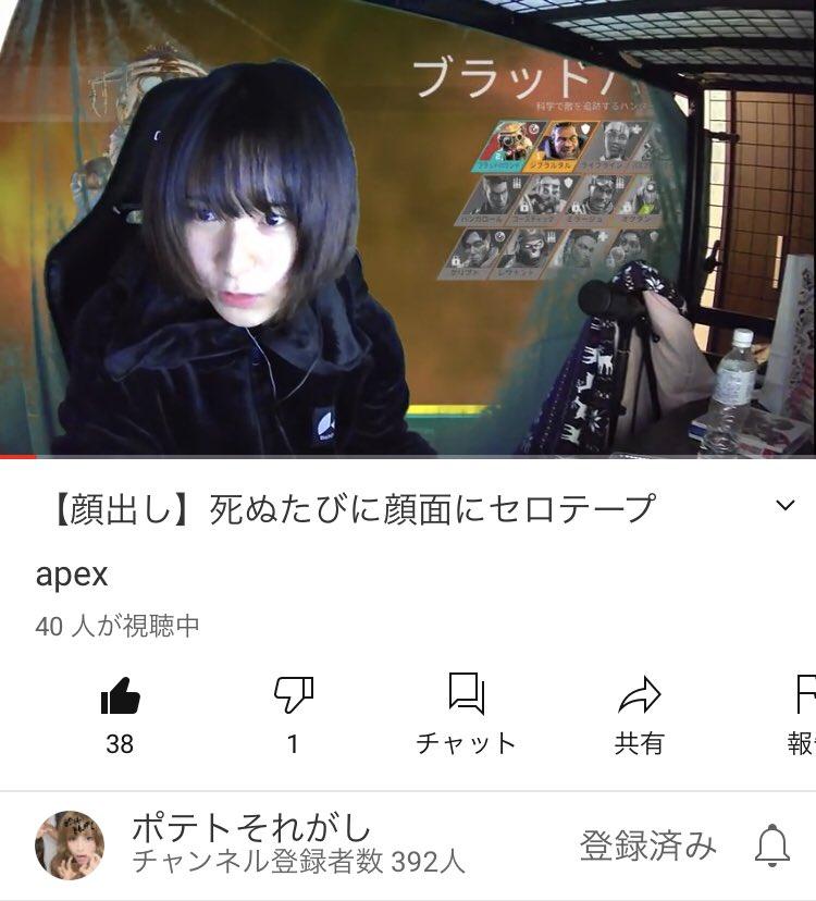 【画像】底辺女youtuber「APEXで死ぬ度に顔面にセロハンテープ貼るから見てンゴ…見てンゴ…」