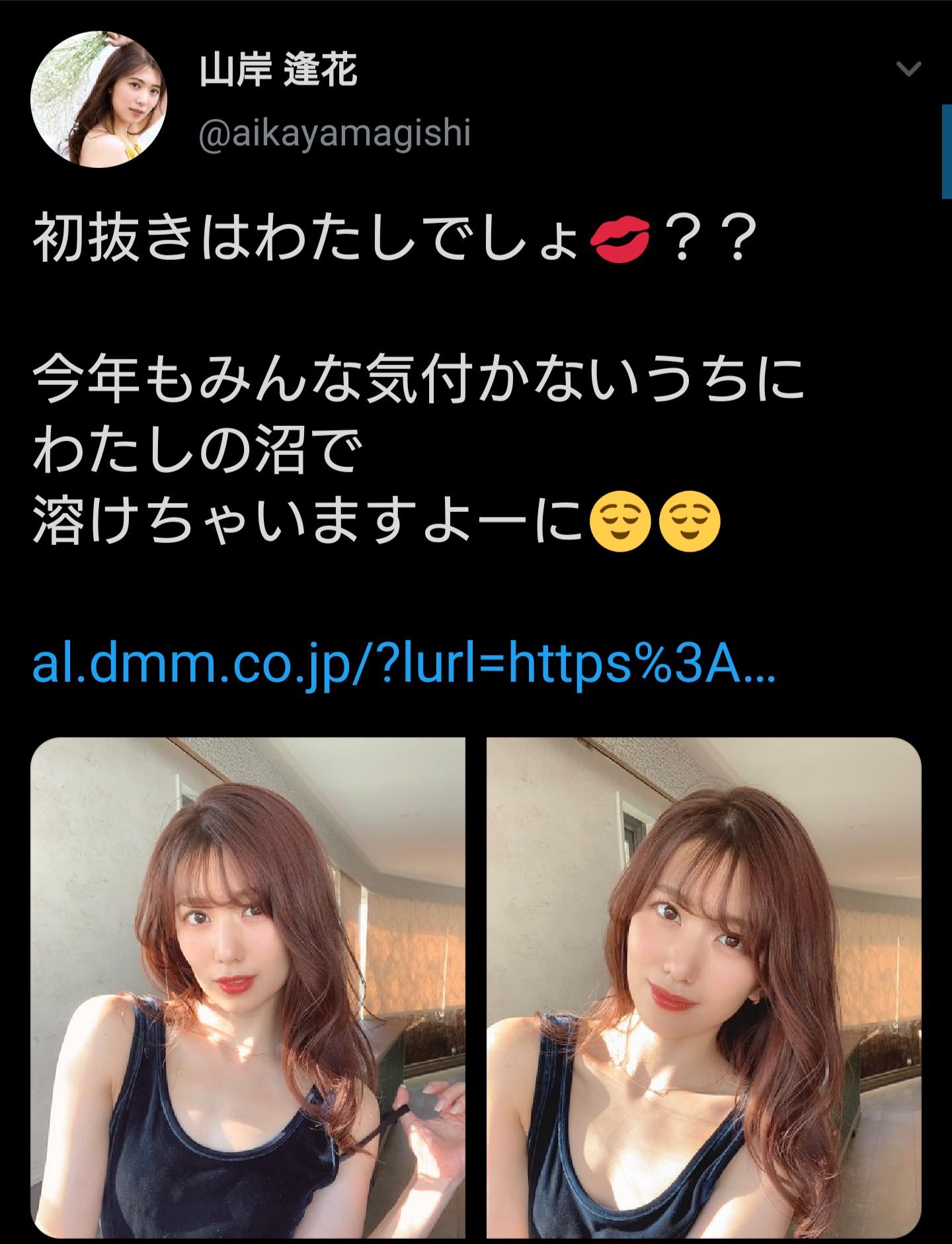 【画像】AV女優・山岸逢花さんが初抜きして欲しいらしいわ
