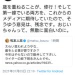 【悲報】松本人志さん無名ライターの記事にブチ切れで年末の笑ってはいけないを中止宣言