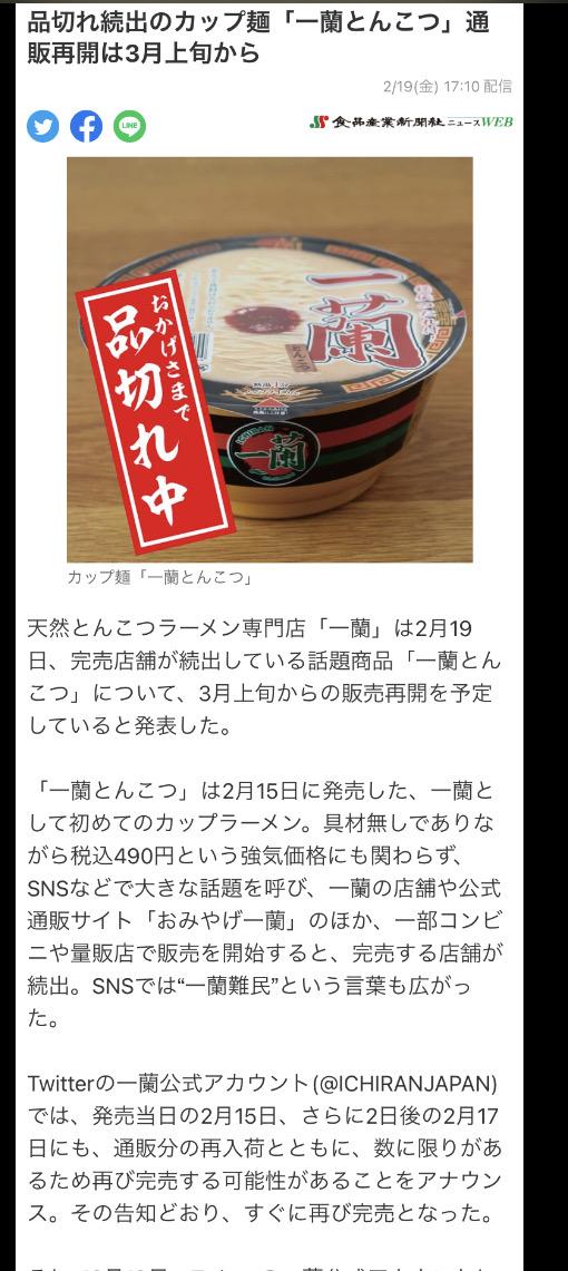 【画像】一蘭のカップ麺、売れすぎて転売ヤーの餌食になる