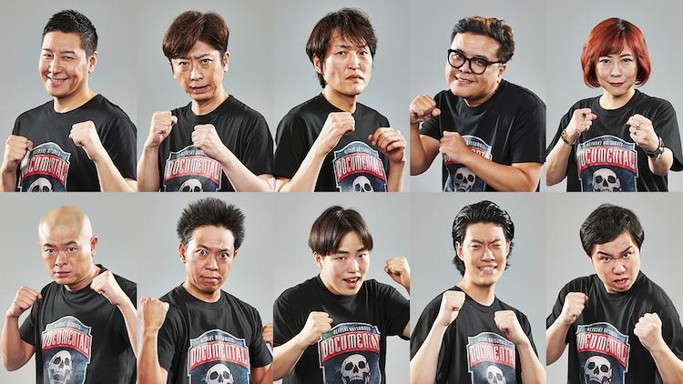 ドキュメンタルシーズン9、参加者が発表される