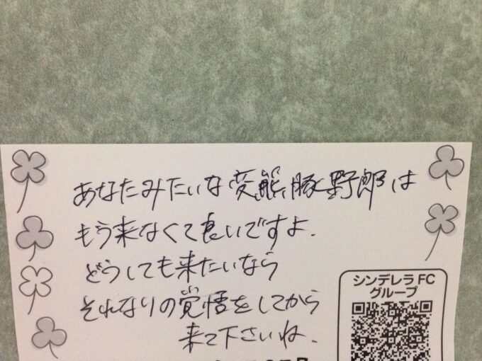 【画像】風俗嬢、お客さんに酷い手紙を送りつけてしまう・・・♥