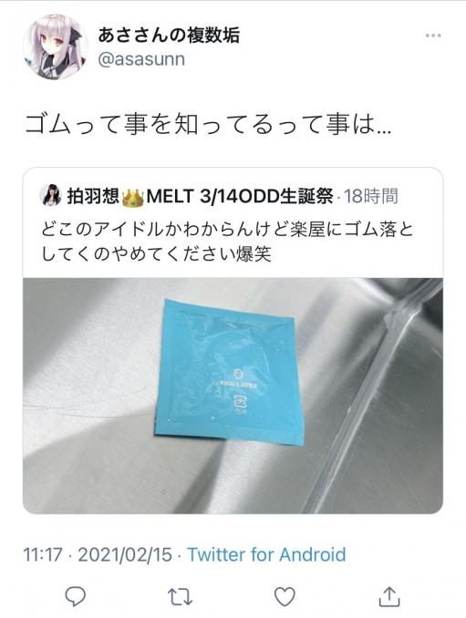 童貞キモオタ「アイドルがゴムのこと知ってるンゴオオオオオオオ!!!」