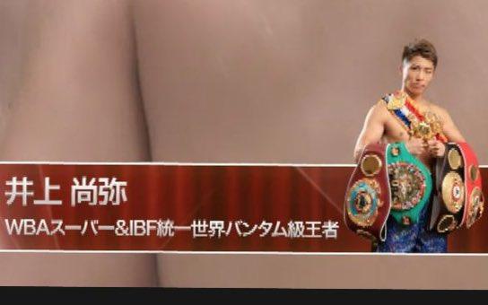 【画像】井上尚弥さん、強すぎて買い物帰りの主婦みたいになる