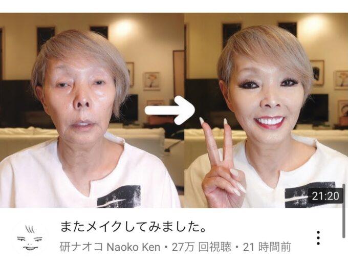 【画像】研ナオコのメイク前がヤバすぎるwwwww