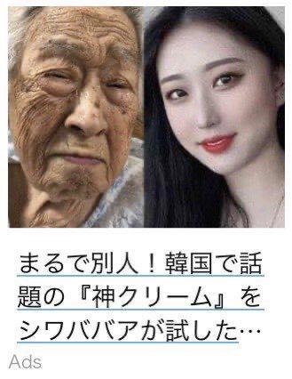 【画像】韓国製クリームを塗ったババア、美少女と化してしまう