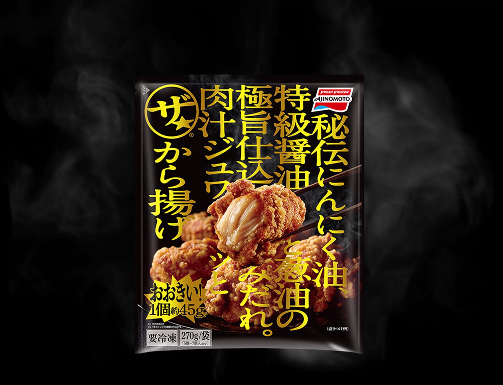 【画像】味の素のザ☆シリーズ新商品もはや何を書いてるか分からない
