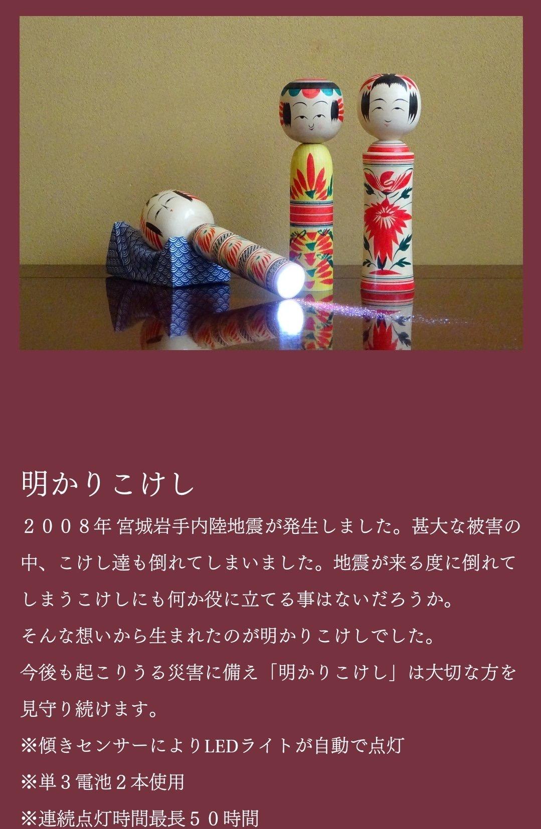 【画像】こけし業界「地震に役立つ商品……せや!✨」
