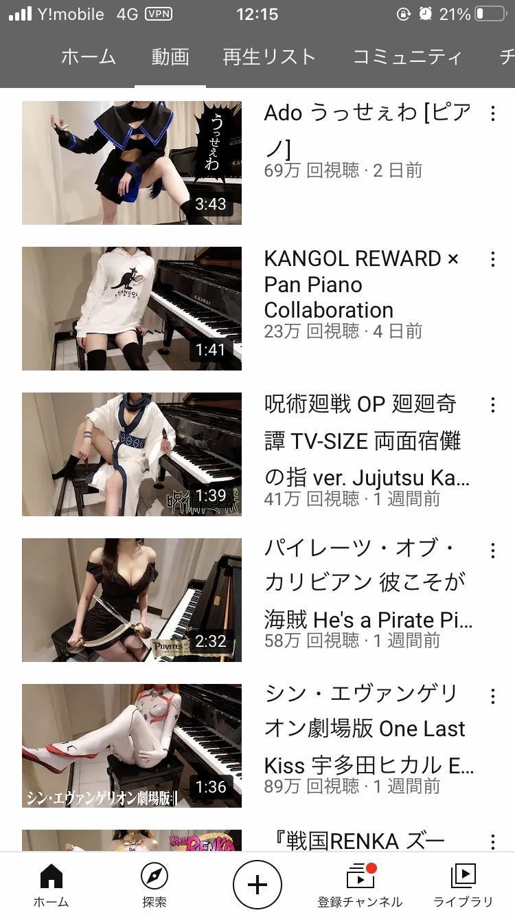 【画像】おっぱいピアノさん、再生数の減少が止まらずもうなりふり構わなくなる