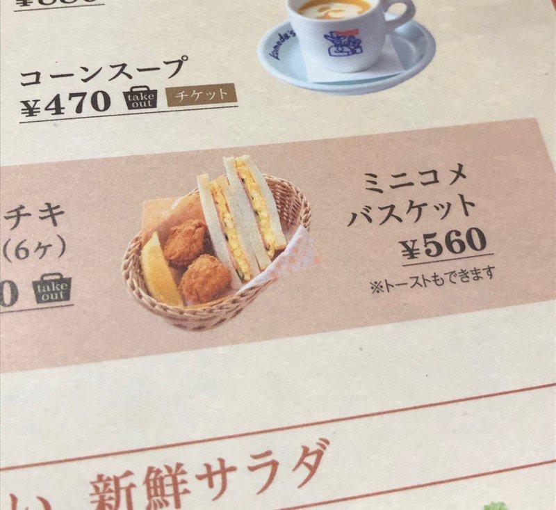 【画像】コメダ珈琲店さん、写真詐欺をしてしまう