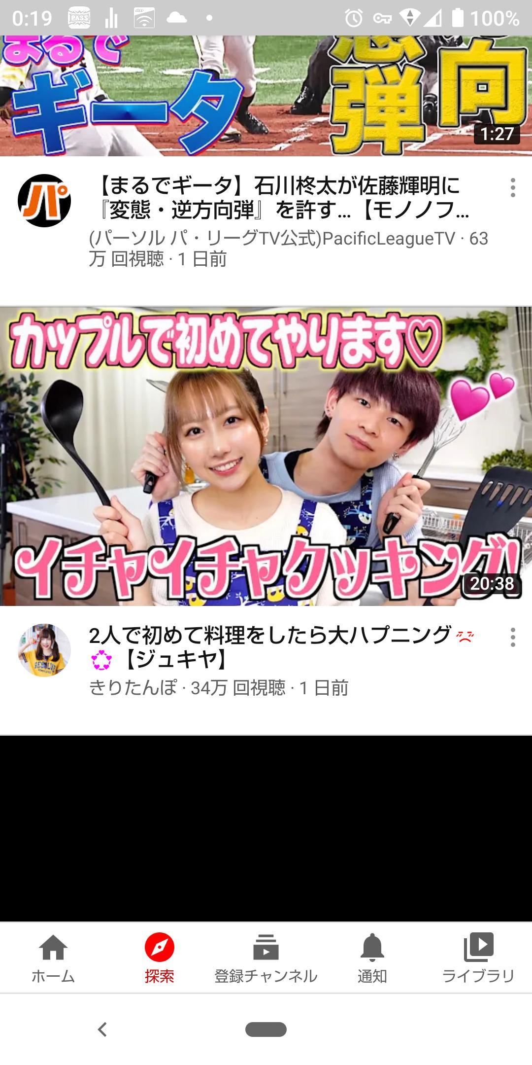 【画像】カップル系YouTuberとかいう誰が見てんのかわからん動画www