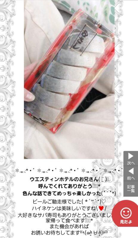【画像】風俗嬢さん、ビールと鯖寿司を差し入れされて御満悦www