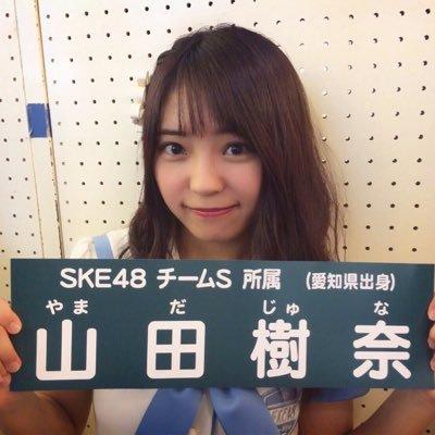 【画像】逮捕されたSKE48元メンバーのご尊顔www