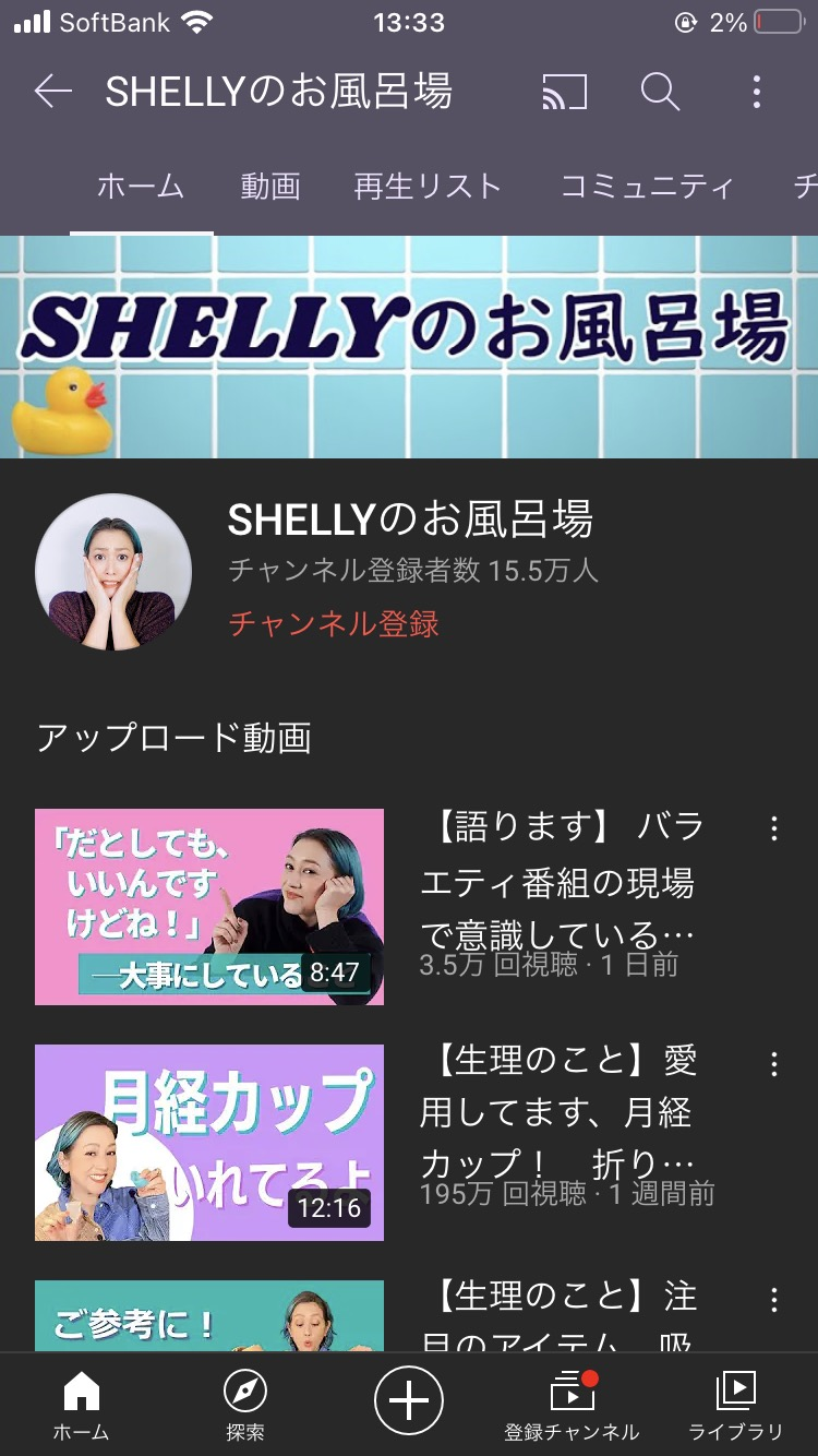 【画像】SHELLY、お金欲しさでyoutubeにHな動画を上げてしまう