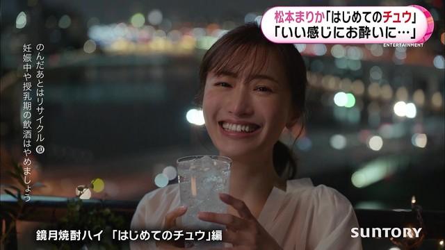 【動画】松本まりか『はじめてのチュウ』CMに女性ブチギレ?「すっごい不愉快」