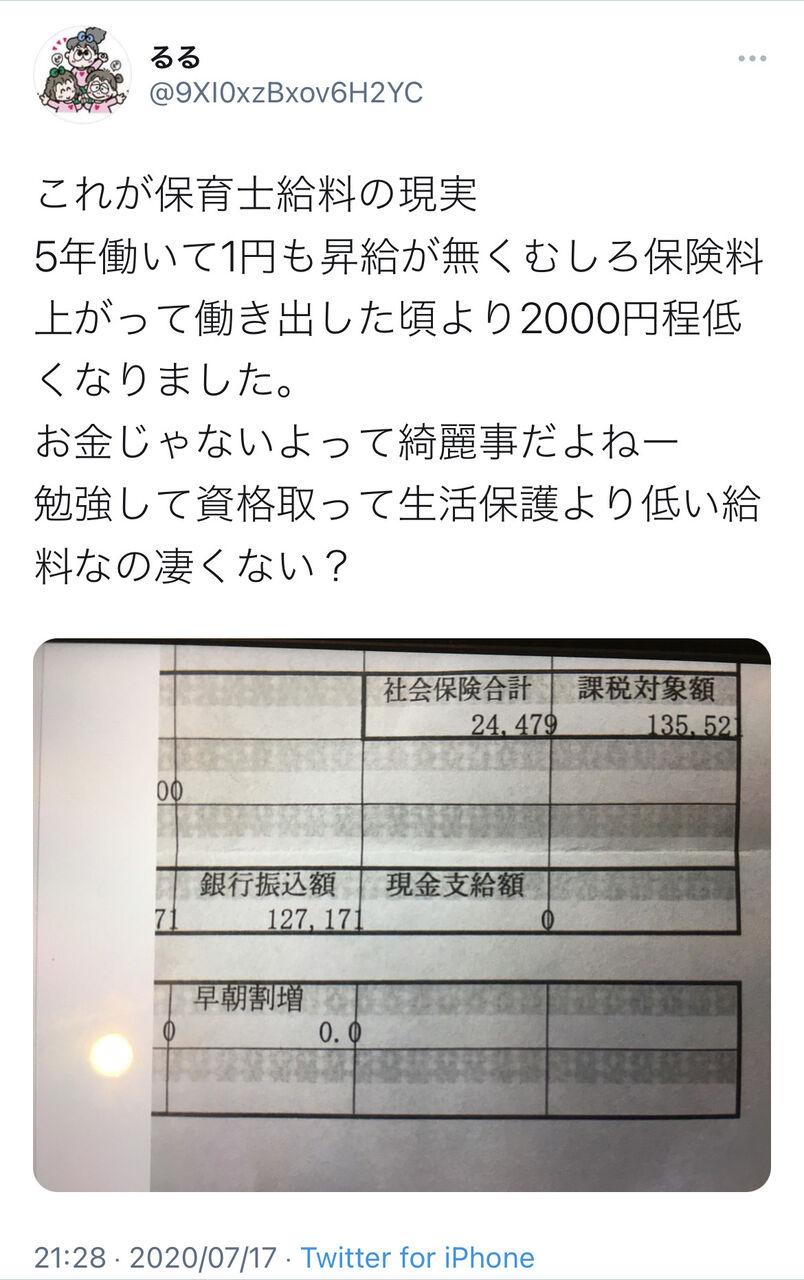 【画像】保育士の給料明細、ガチでヤバい!!!