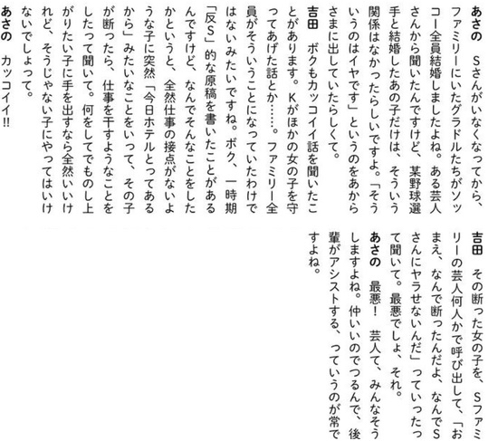 【悲報】マリエ「18歳の時に島田紳助から枕営業を誘われた。出川哲郎ら芸人は紳助の味方だった」