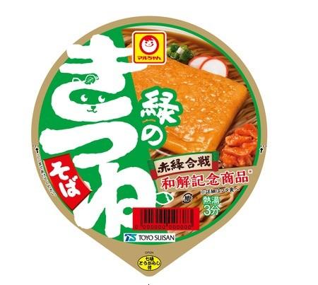 【画像】まるちゃん製麺、鬼畜な罠を仕掛けるwwwwwwwwwww