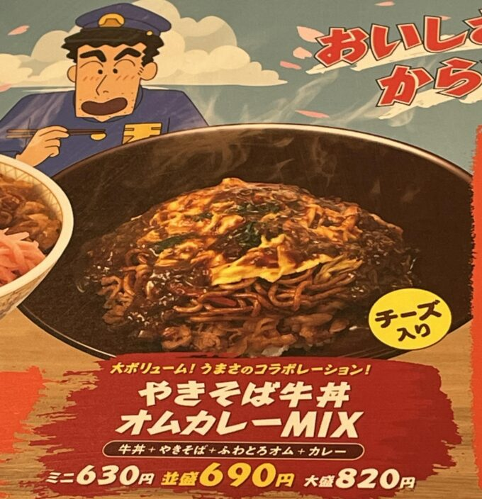 【画像】すき家の「焼きそば牛丼オムカレーMIX」が美味すぎるwwwwww