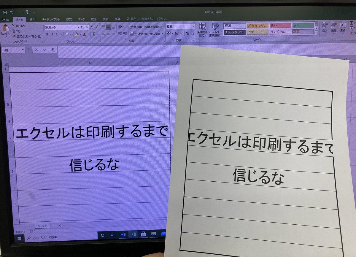 【画像】新入社員さん、早速「Excelによる洗礼」を受けてしまうwww