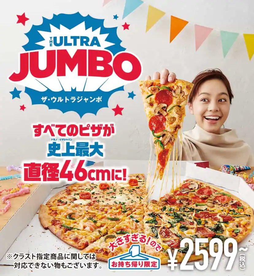 【画像】ドミノピザ、気が狂ったのか直径46cmのピザを販売してしまう