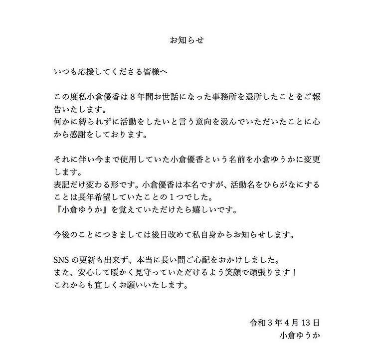 【速報】小倉優香さん、改名w w w