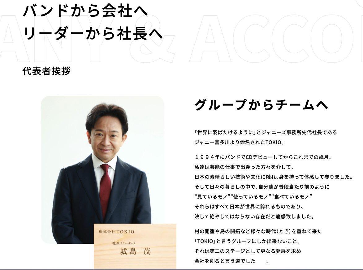 【画像】株式会社TOKIO、完全に林業の会社wwwwwww