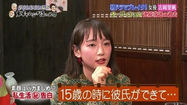 【画像】吉岡里帆ちゃん「15歳で処女卒業しました」