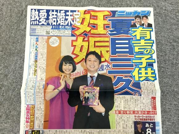 【結婚】有吉弘行(46)&夏目三久(37)←正直思うことwww