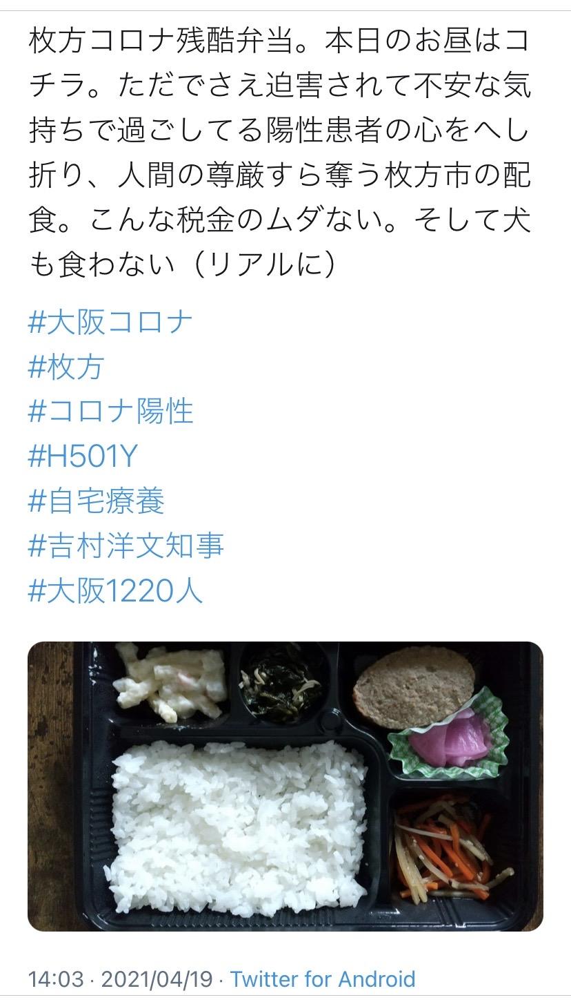 【画像】大阪のコロナ自宅療養者に配られる弁当(1500円)美味そうすぎワロタwww