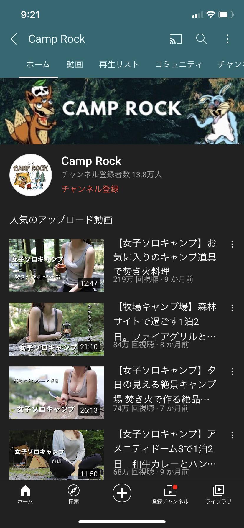 【画像】ソロキャンプ系YouTube、ソロ女子レ●プを推奨してしまう