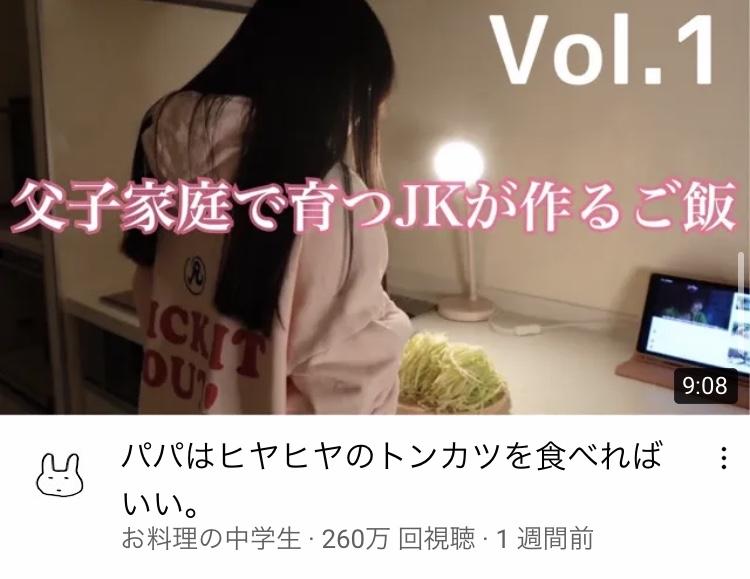 【画像】JK、父子家庭をアピールしてYouTubeで荒稼ぎしてしまう…