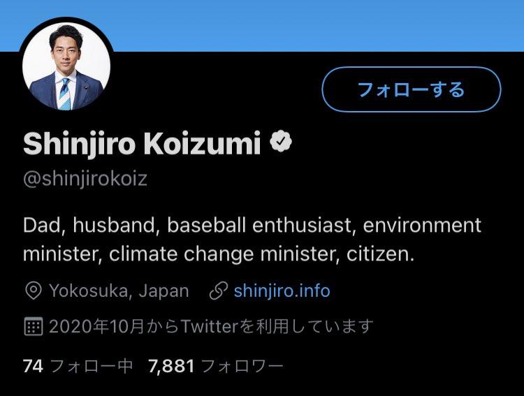 【画像】小泉進次郎、ツイッターのプロフィールがオバマ元大統領の丸パクリwww