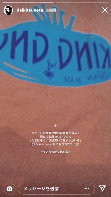 【悲報】King Gnu常田「売れた音楽=優れた音楽だと思ってる頭湧いてる奴が多すぎる」