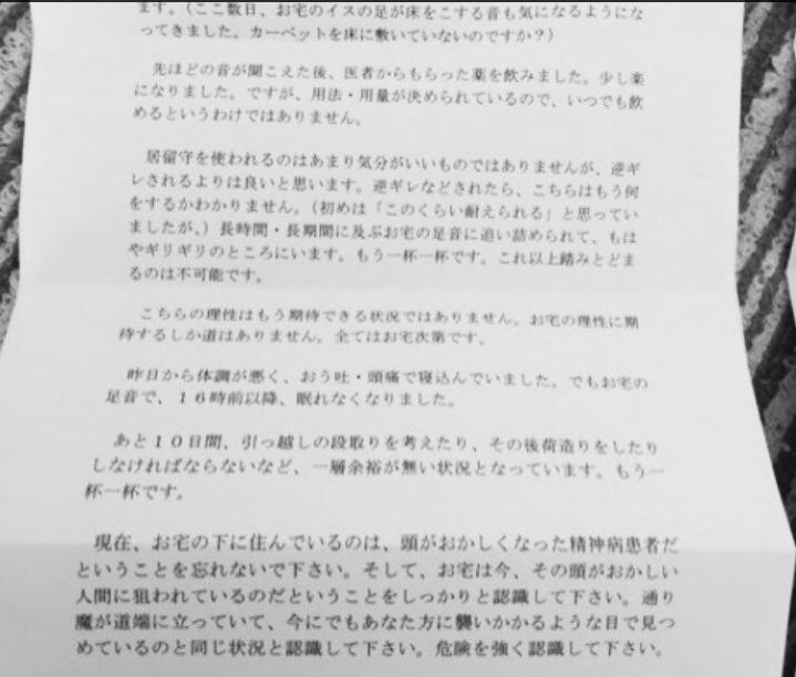 【画像】女子大生を刺殺したおっさんが過去に上階の住人に送った手紙がヤバすぎる