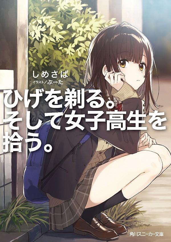 【画像】「女子高生と暮らす系」ラノベ、凄まじい勢いで台頭 この国やばくね?