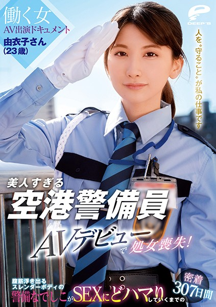 【画像】空港警備員のお姉さん(23)A.Vデビューへ