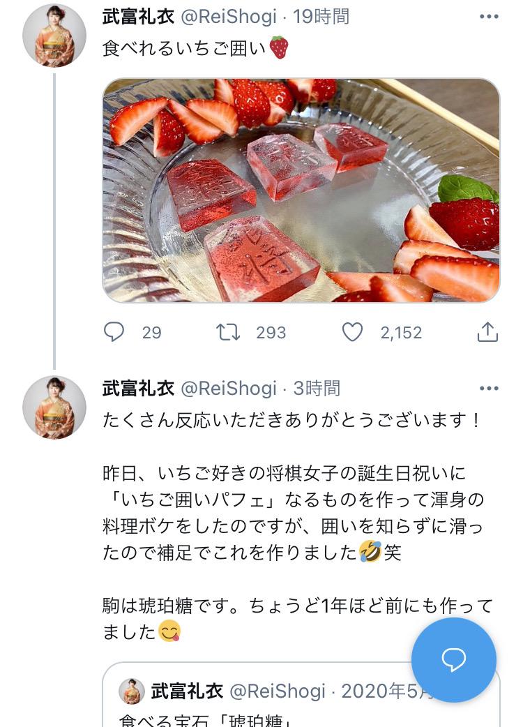 【画像】女流棋士「ワイ料理うまいんだよなあ……せや!」