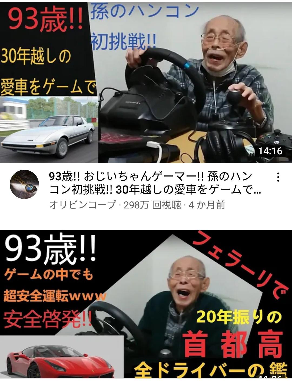 【画像】高齢ユーチューバー、ガチで荒稼ぎしてしまうwww