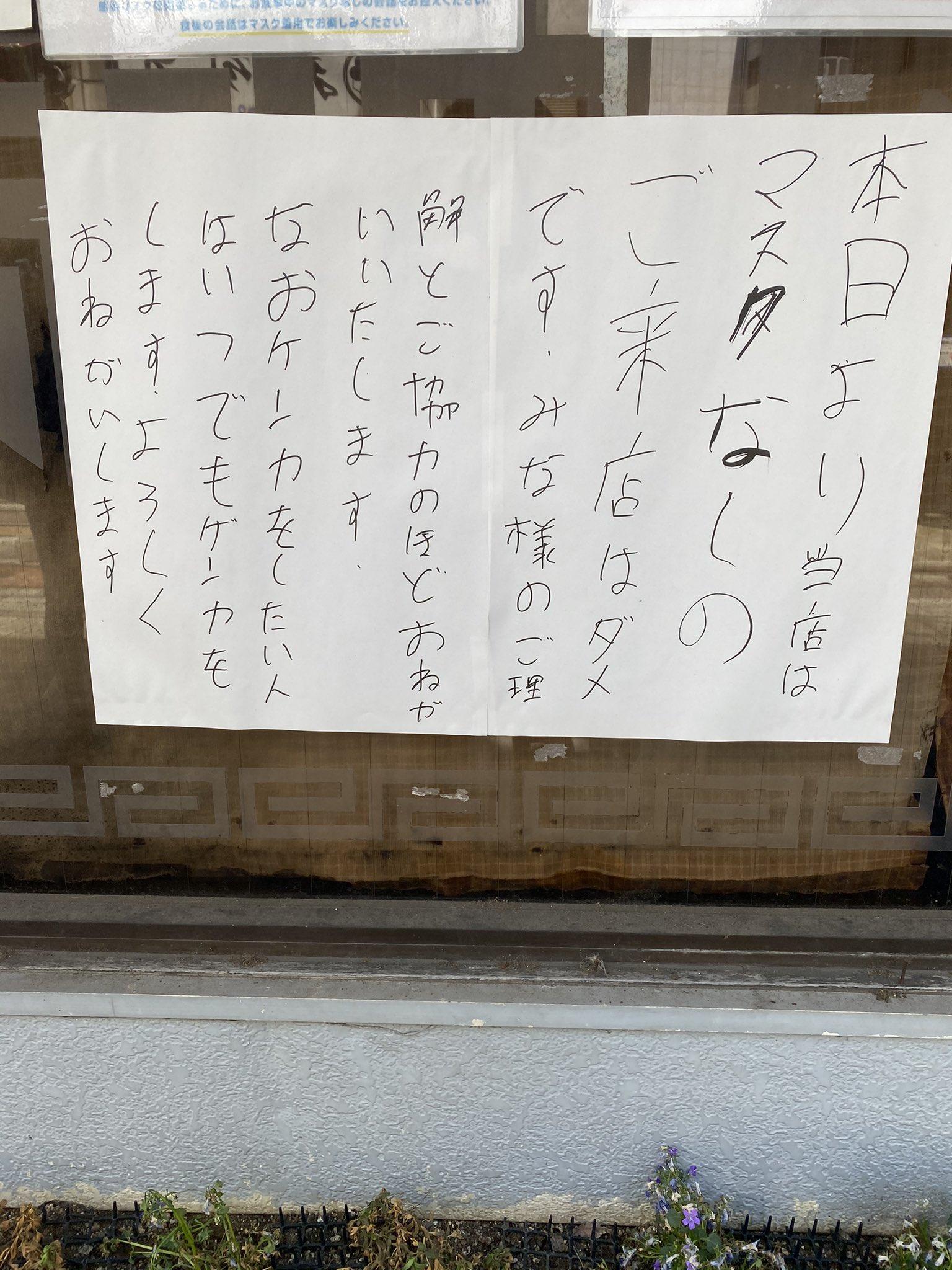 【画像】やばい中華料理店、発見されるwwwww