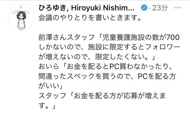 【速報】ひろゆき、前澤友作に完勝www
