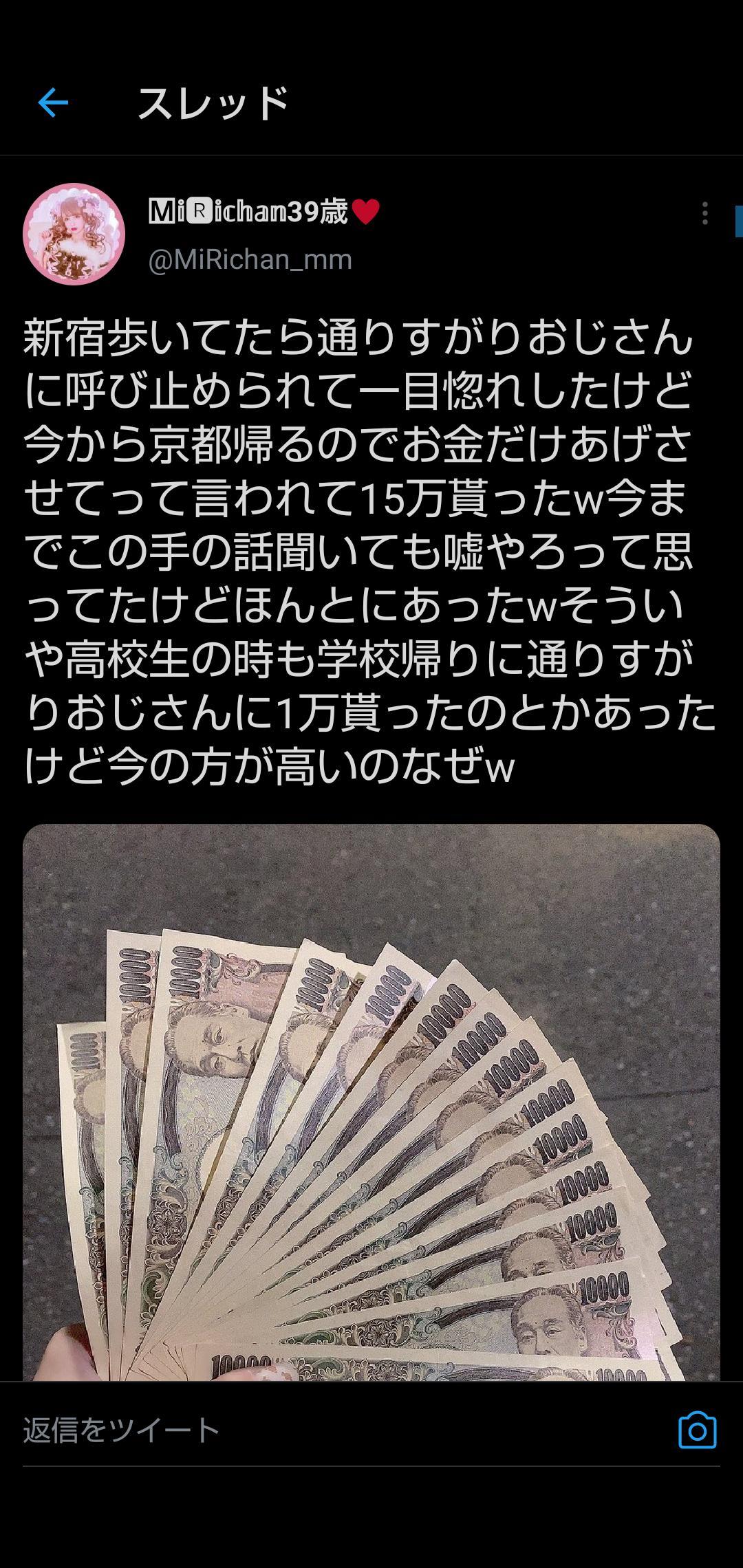 【画像】39歳女性「新宿で見知らぬおっさんから15万円貰ったwww」