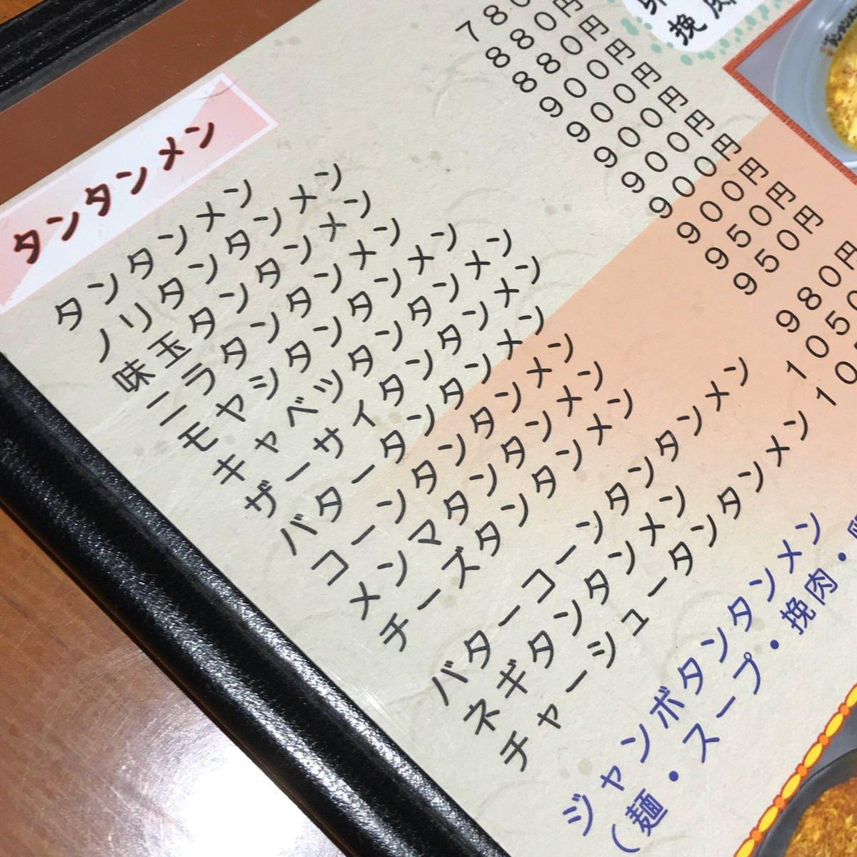 【画像】タンタンメン専門店、うざすぎるwwwww