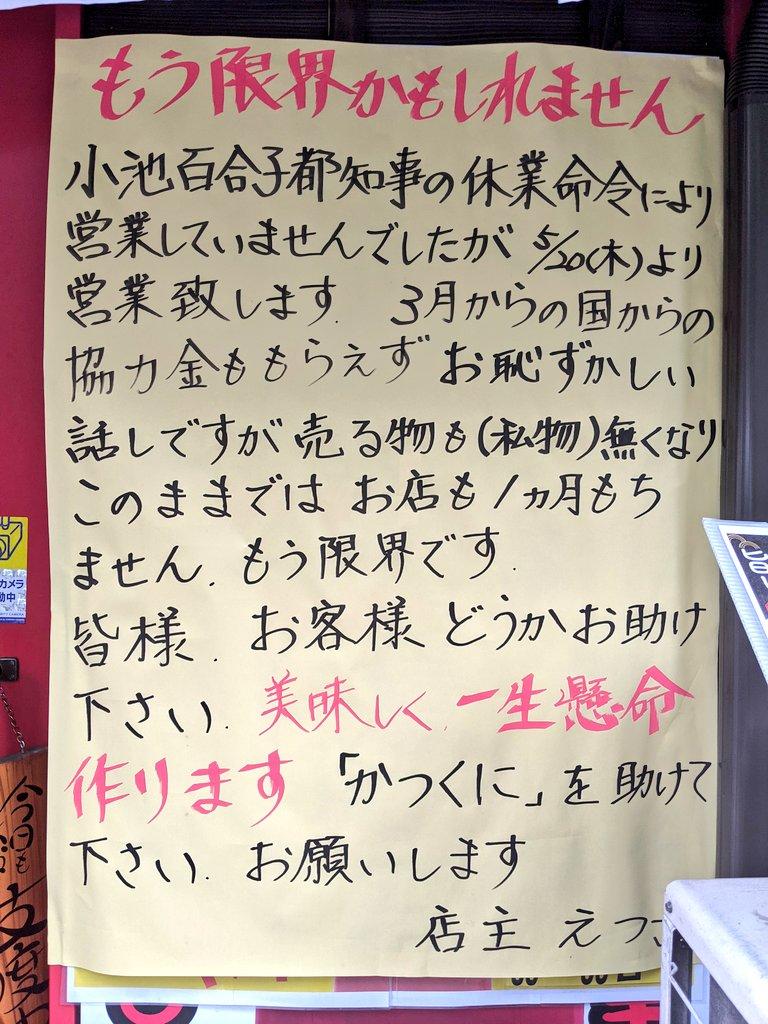 【画像】小池百合子の命令で苦しむラーメン屋のメッセージが辛すぎる……
