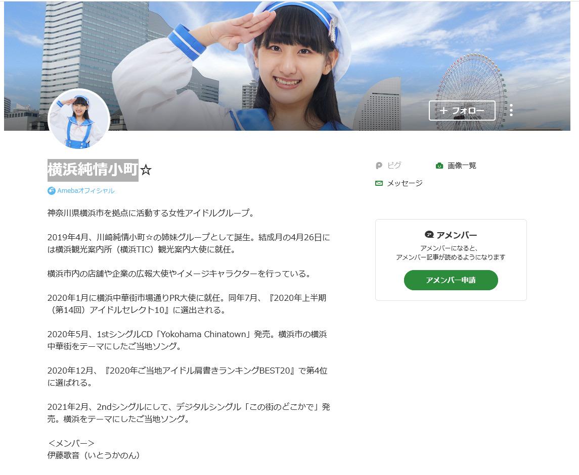 【画像】横浜のアイドルさん一人ぼっちになってしまうwwww