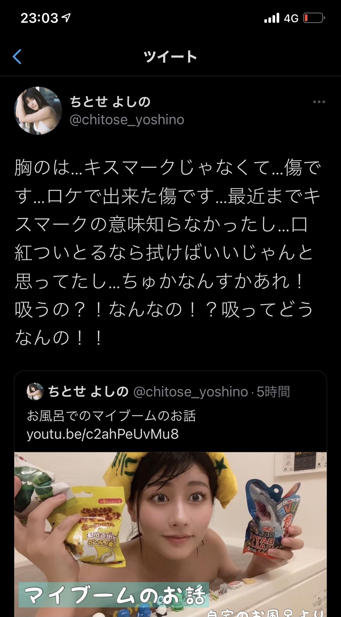 【画像】グラビアアイドル、うっかり胸にキスマークをつけてYouTube動画を投稿してしまう