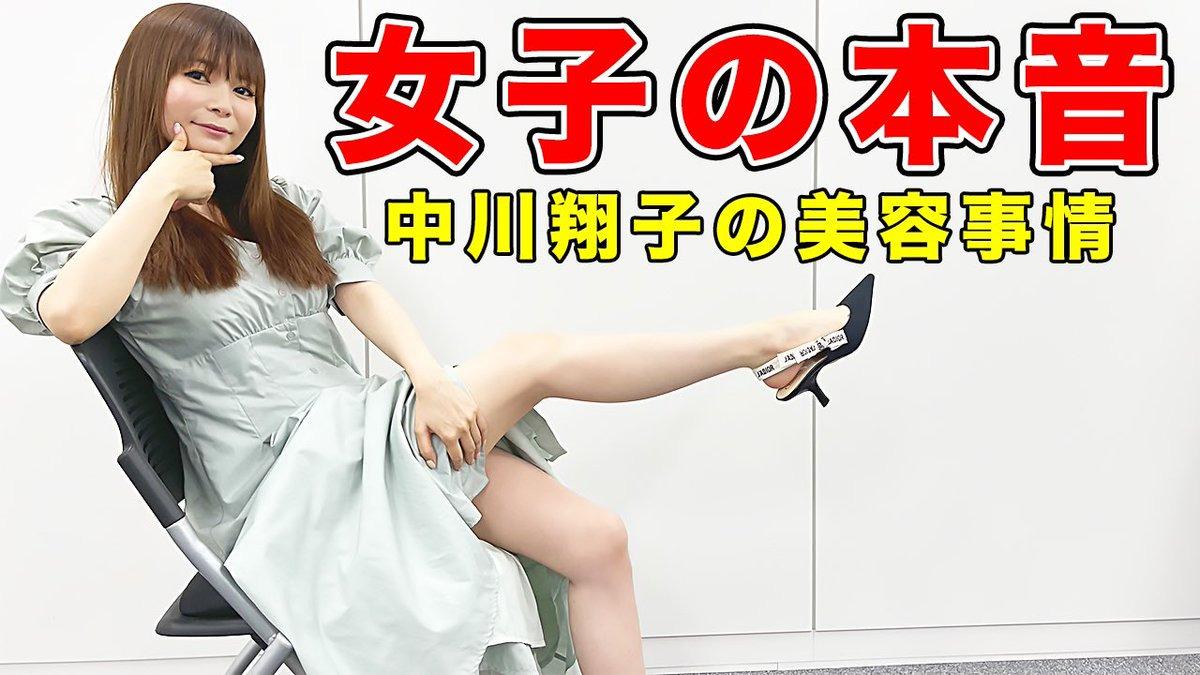 【画像】中川翔子さん、スケベな生足を見せつけてくる