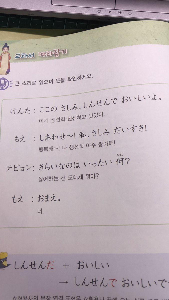 【画像】韓国の日本語教科書、ヤバすぎるwwwwww